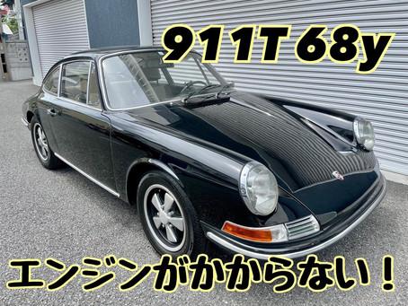 911T 68y エンジンがかからない!