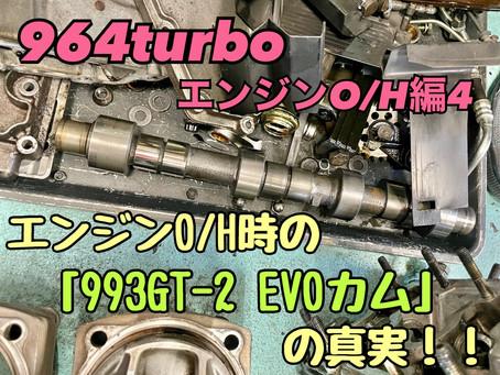 964turbo エンジンO/H編4 幻の993GT-2 EVOカムに迫る!