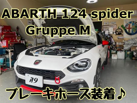 ABARTH 124スパイダー ブレーキホース装着