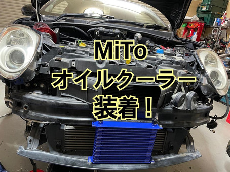 MiTo オイルクーラー装着!