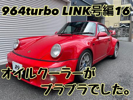 964turbo フルコンLINK号編16 オイルクーラーがブラブラ?!