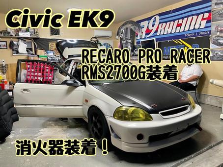 Civic EK9 RECARO PRO RACER RMS2700G/消火器取り付け