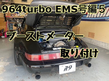 964turbo フルコンEMS号編5 ブーストメーター取り付け