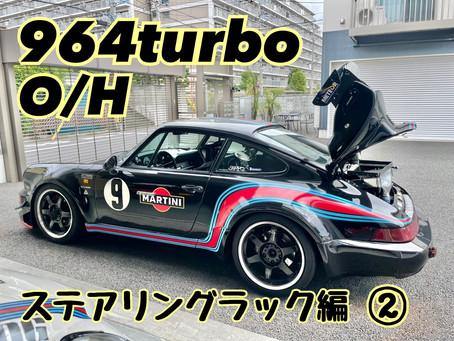 964turbo マルティニ号 ステアリングラックO/H編②
