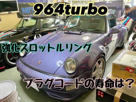 964turbo プラグコードの寿命は?!