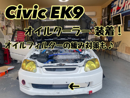 Civic EK9 オイルクーラー装着&フィルター緩み対策