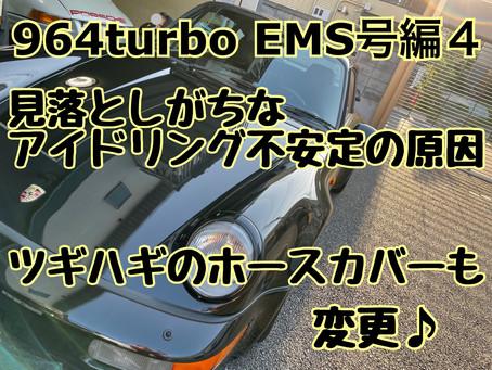 964ターボ フルコンEMS号編4 アイドリング不安定な原因の1つ!見落としがちなOリング