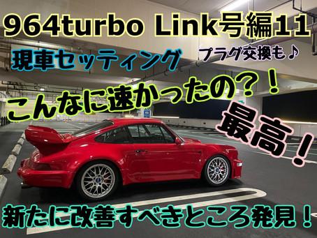 964ターボ フルコンLink号編11 ついに現車セッティング‼️驚きの速さ👀‼️