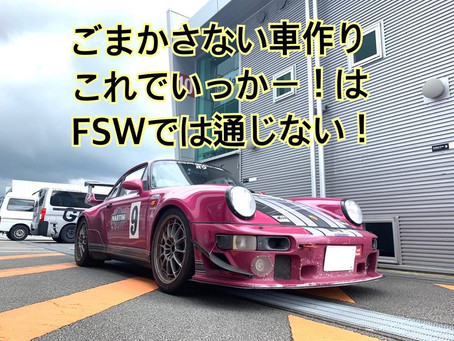 964turbo メンテナンスでの見逃しがFSWではでてきますよ!