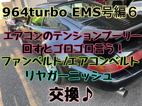 964ターボ フルコンEMS号編6 ベルト交換
