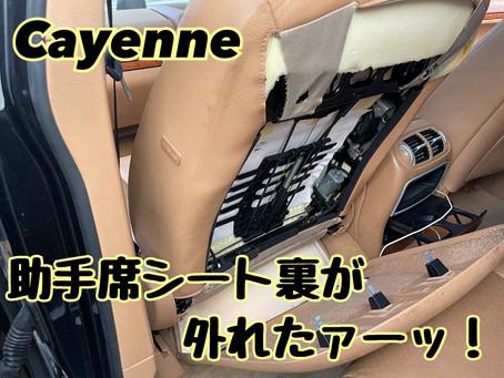 Cayenne  シートの内張がバキッ!