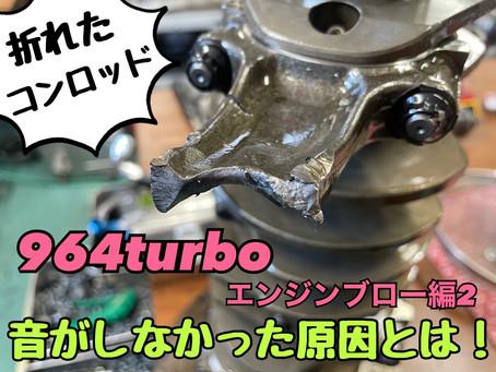 964turboピンク号エンジンブロー編2 ブローしたのに音もせず、エンジンもかかり、動く原因に迫る!