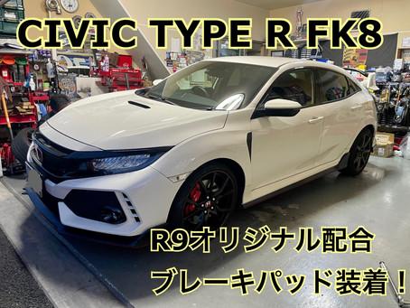 CIVIC TYPE R FK8  R9オリジナル配合ブレーキパッド装着