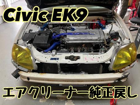 Civic EK9 エアクリーナー純正戻し