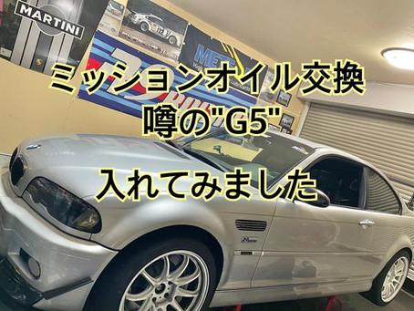 REWITEC G5 投入!