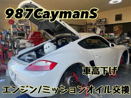 987CaymanS 車高下げ エンジン/ミッションオイル交換