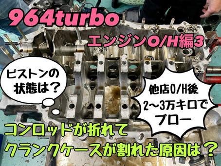 964turbo エンジンO/H編3 何故コンロッドが折れた?ピストンの状態は?