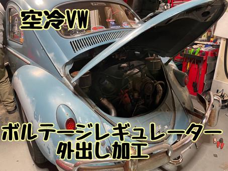 空冷VW ボルテージレギュレーター外出し加工