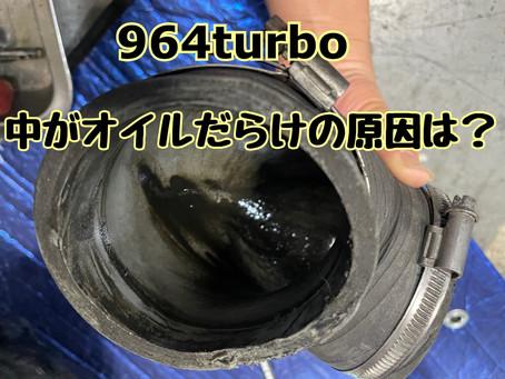 964ターボ  タービンからのホースがオイルだらけ?