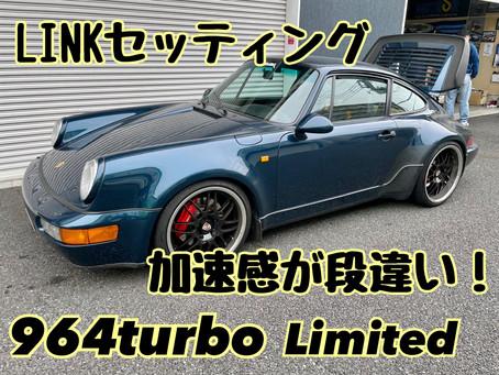964turbo Limited LINKセッティング直し