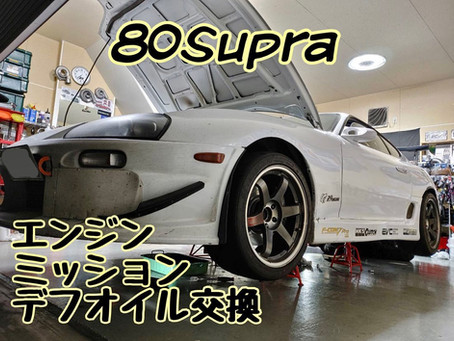 80Supra オイル交換