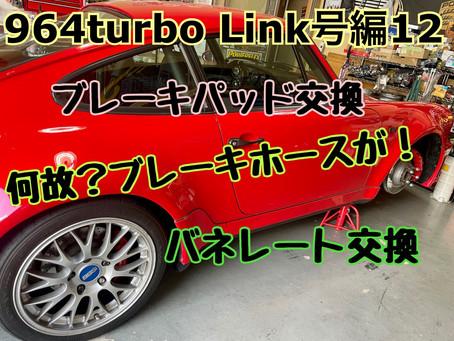 964ターボ フルコンL ink号編12 恐怖!ブレーキホースがスタビリンクロッドに?!