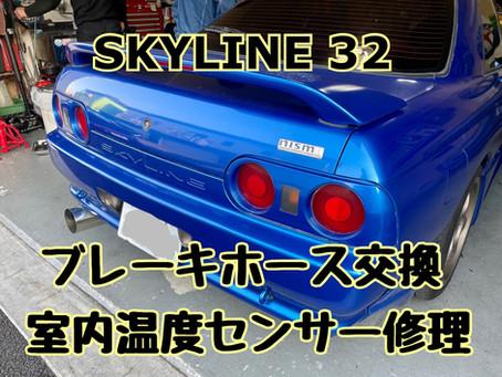 SKYLINE32 室内温度センサー修理/ブレーキホース交換