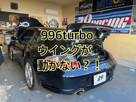 996turbo ウイングが動かない!
