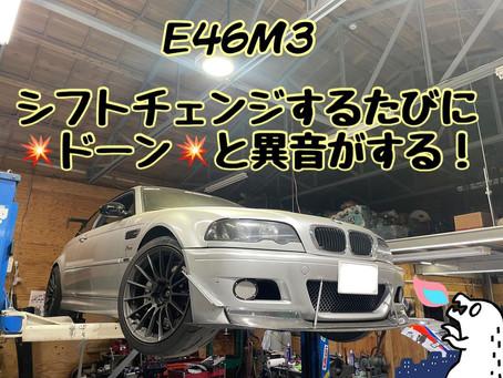 E46M3 定番の壊れ方!シフトチェンジの度にドーンという音