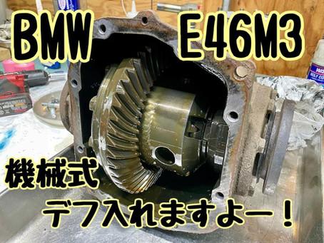 E46M3 機械式LSDへ♪
