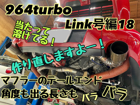 964turbo Link号編18 溶けたバンパー?マフラーテールエンド作り直し!