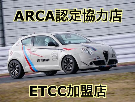 ARCA認定協力店/ETCC加盟店