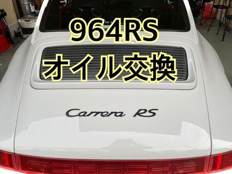 964CarreraRS オイル交換