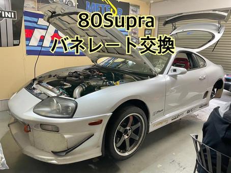 80Supra バネレート交換