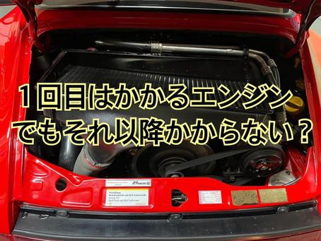 964turbo エンジンかかったり、かかりにくかったり・・・