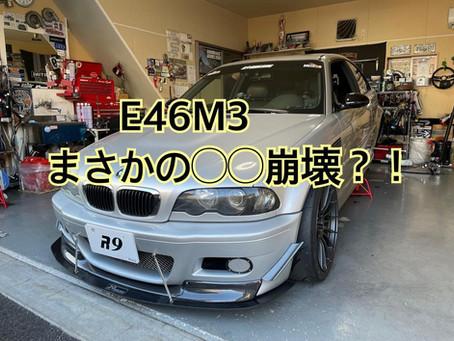 E46M3 まさかの◯◯崩壊!?