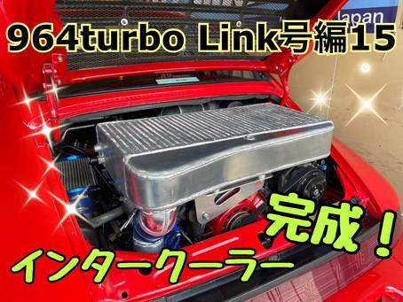 964turbo フルコンLink号編15 インタークーラーワンオフ製作完成!