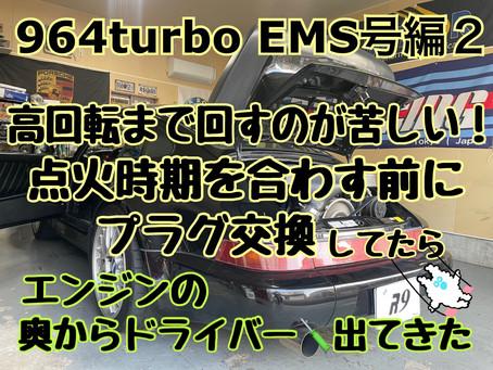 964ターボ フルコンEMS号編2 プラグ交換の巻