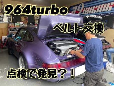 964turbo ベルト交換&点検で発見!?
