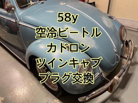 空冷ビートル58y プラグ交換