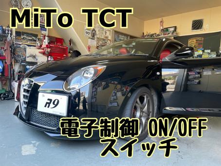 MiTo TCT サーキット走行には!電子制御ON/OFFスイッチ
