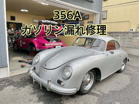 356A ガソリン漏れ修理