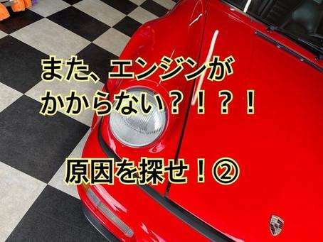 964turbo 電気系トラブル!エンジン不動の原因を追究せよ!2
