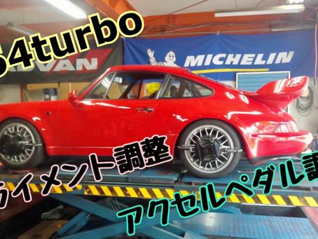 964turbo アライメント調整/アクセルペダル調整