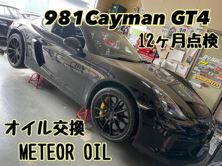 981Cayman GT4 12ヶ月点検♪