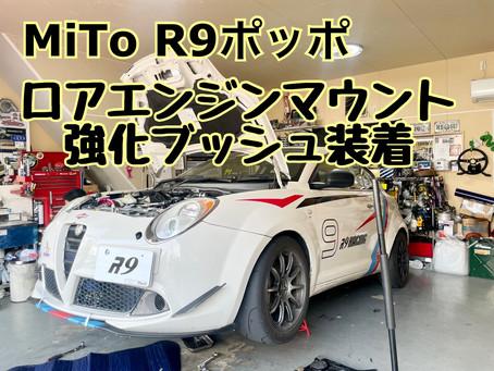 MiTo ロアエンジンマウント強化ブッシュ装着