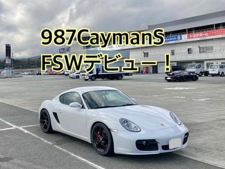 987CaymanS FSWデビュー!