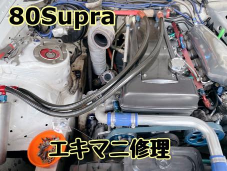 80スープラ エキマニ溶接/タービン点検