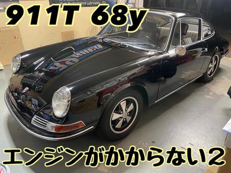 911T 68y エンジンがかからないっ!2