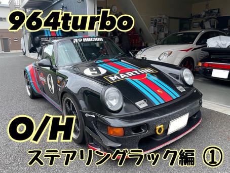 964turbo マルティニ号 ステアリングラックO/H編 ①